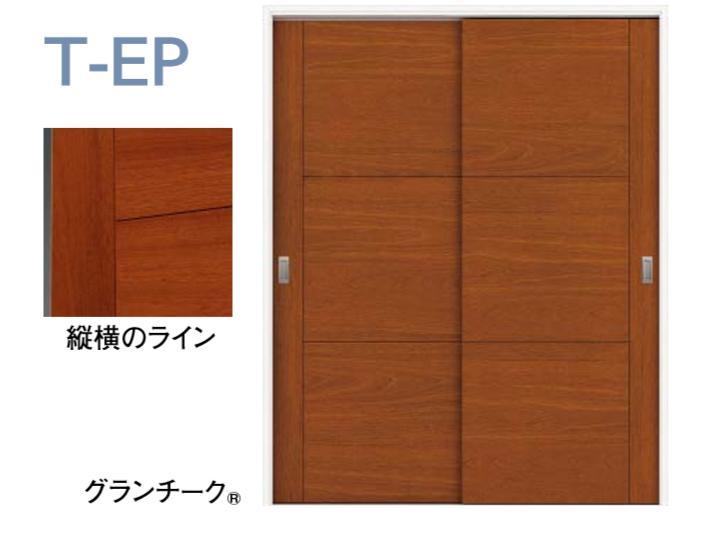 ★ウッドワン グランステージ グランチーク T-EP 内装 ドア 扉 建具 引き違い戸★