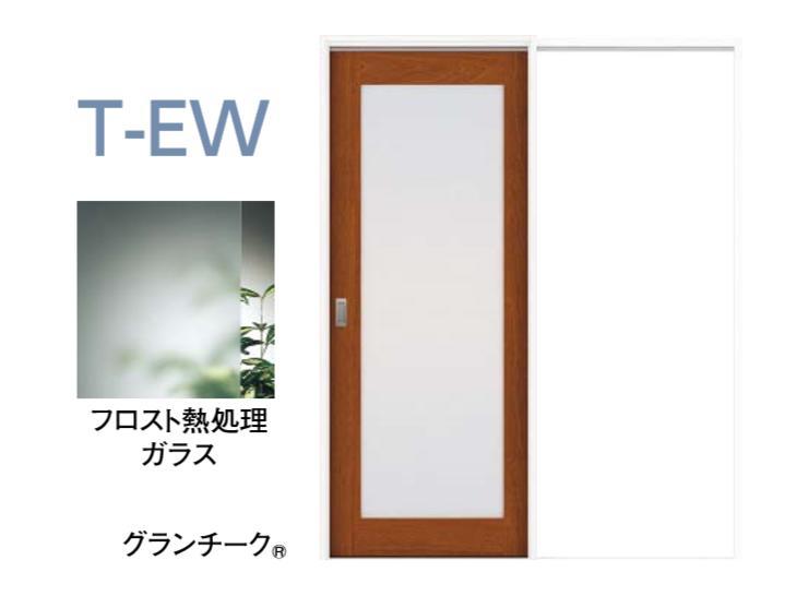 ★ウッドワン グランステージ グランチーク T-EW 内装 ドア 扉 建具 レールタイプ 片引き戸★