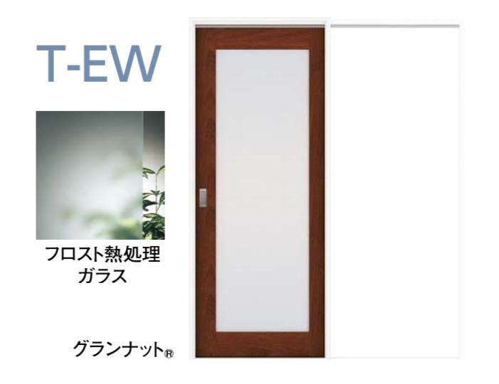 ★ウッドワン グランステージ グランナット T-EW 内装 ドア 扉 建具 レールタイプ 片引き戸★