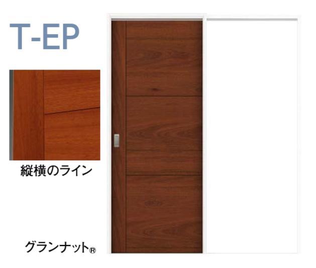 ★ウッドワン グランステージ グランナット T-EP 内装 ドア 扉 建具 レールタイプ 片引き戸★