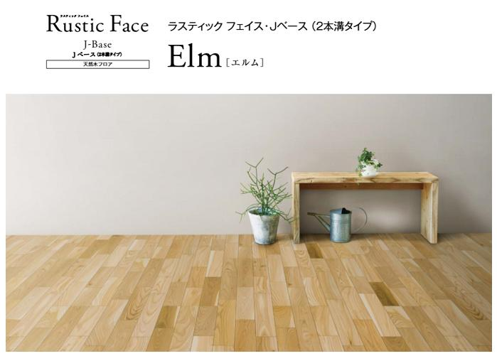 ★NODA ノダ ラスティックフェイス エルム Elm 2本溝 6枚入 1坪 床暖房対応 フローリング 木質床材★