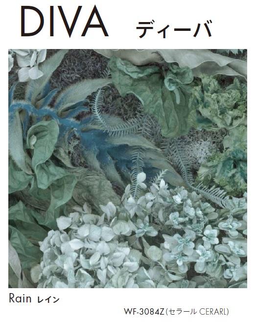 ★アイカ プラスワンダー セラール デザイナーズ化粧板 ディーバ WF-3084Z 3×8サイズ 壁面用 DIY 新築 リフォーム★