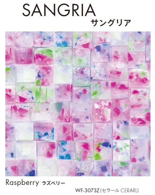 ★アイカ プラスワンダー セラール デザイナーズ化粧板 サングリア WF-3073Z 3×8サイズ 壁面用 DIY 新築 リフォーム★