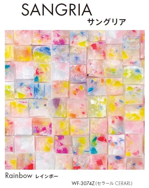 ★アイカ プラスワンダー セラール デザイナーズ化粧板 サングリア WF-3074Z 3×8サイズ 壁面用 DIY 新築 リフォーム★