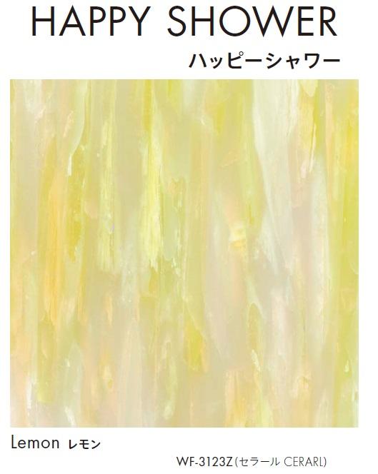 ★アイカ プラスワンダー セラール デザイナーズ化粧板 ハッピーシャワー WF-3123Z 3×8サイズ 壁面用 DIY 新築 リフォーム★