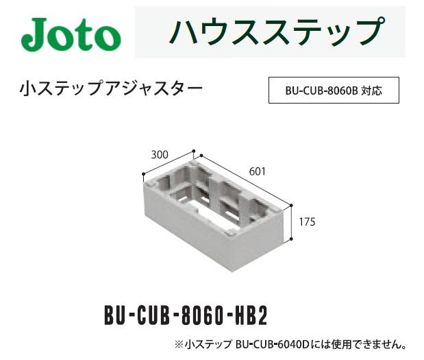 ★城東テクノ ハウスステップ 小ステップアジャスター 2段 BU-CUB-8060-HB2 300×601×175mm BU-CUB-8060Bに対応 Joto【送料無料】★