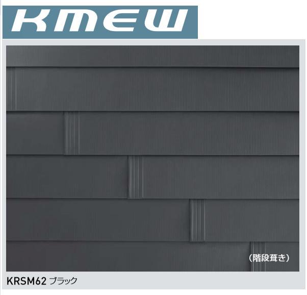 ★ケイミュー 金属 屋根材 スマートメタル 4枚入 遮熱 KMEW★【送料無料】