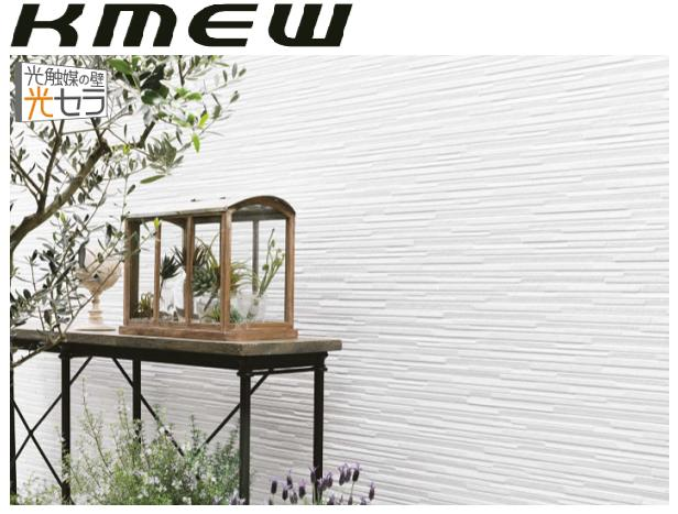 【関西のみ】【30ケース以上】一般地域用 ケイミュー サイディング フィルテクト スマッシュラインFT 光セラ16 16mm 外壁材 長さ3030×働き幅455×厚さ16mm 2枚入 KMEW★