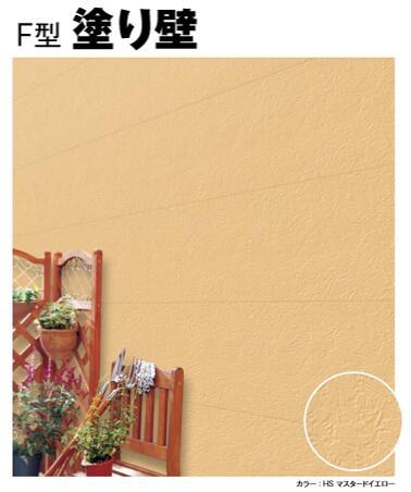 ★ニチハ センターサイディング モノカラーシリーズ F型 塗り壁【本体】3.788mm(12.5尺) 8枚 3.54坪 サイディング チューオー 外壁材★ 【送料無料】