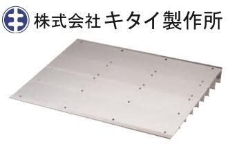 ★キタイ製作所 スロープ 組み立て式 70H アルミ製 エコユニットフロアー オプション 床材 オフィス【送料無料】★