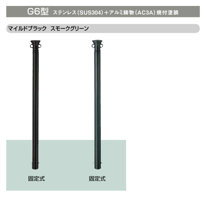 ★LIXIL TOEX スペースガード 車止め 固定式 G6型★ 【送料無料】