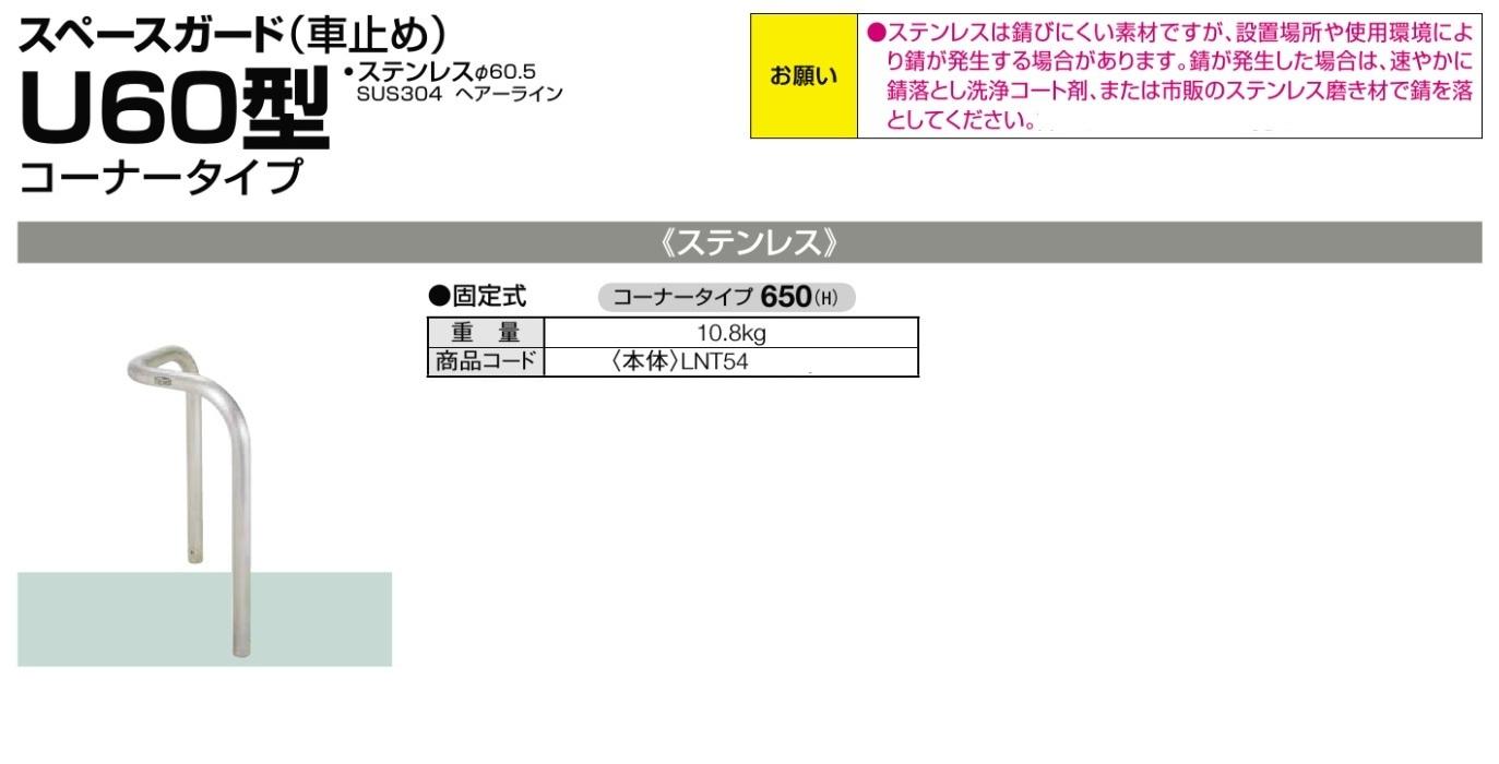 ★LIXIL TOEX スペースガード 車止め 固定式 U60型 コーナータイプ ステンレス製 ★ 【送料無料】