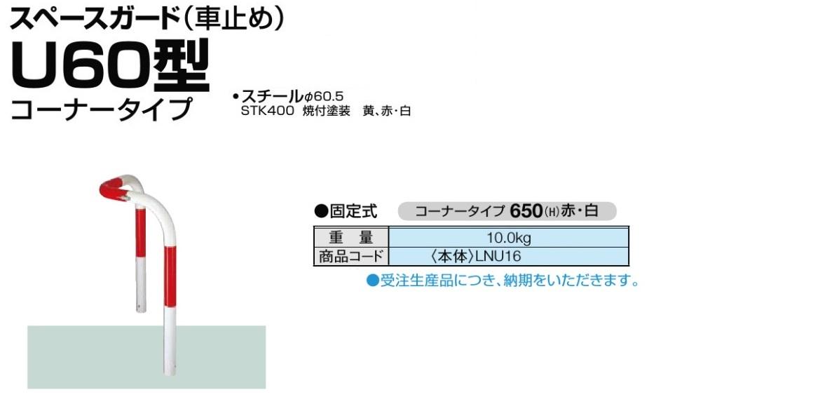 ★LIXIL TOEX スペースガード 車止め 固定式 U60型 コーナータイプ スチール製 赤・白★ 【送料無料】