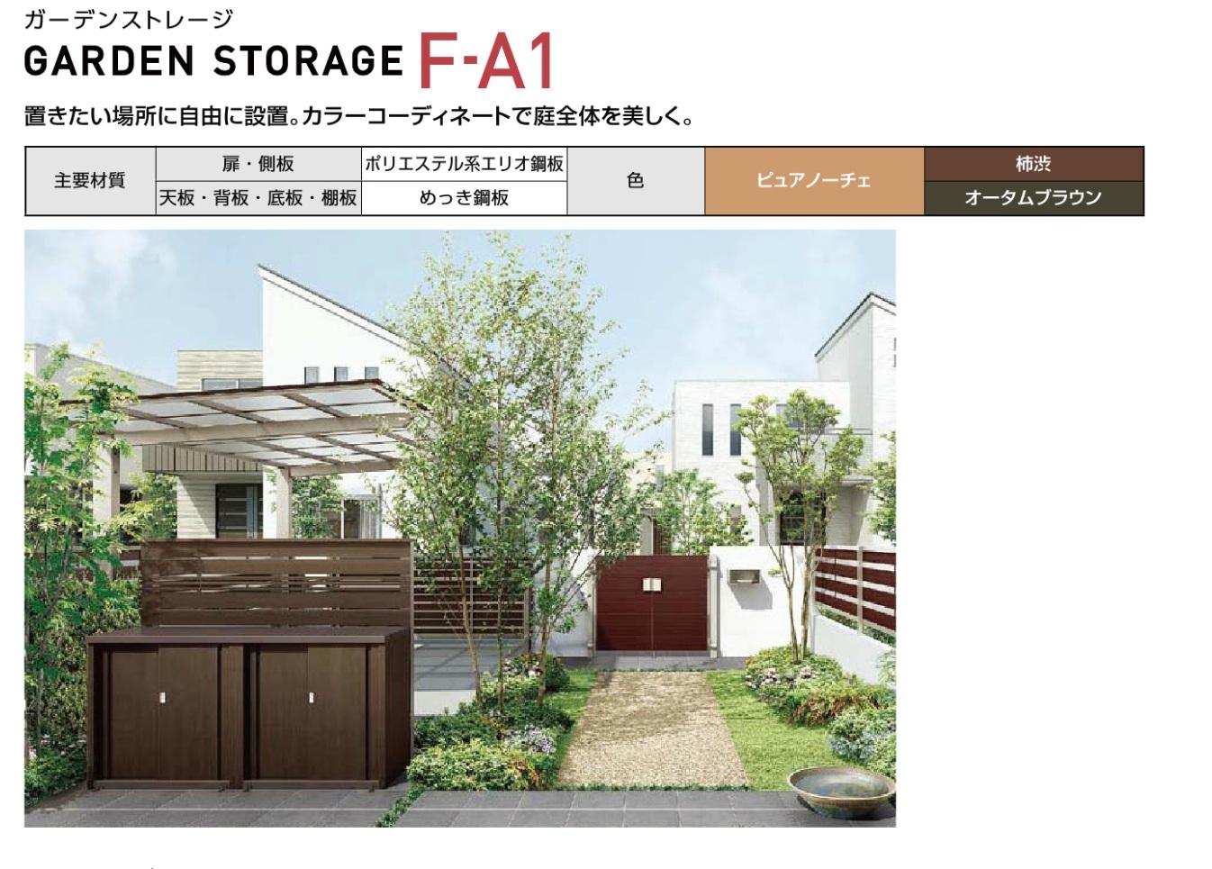 ★LIXIL TOEX ガーデンストレージ F-A1 施錠機能付き★