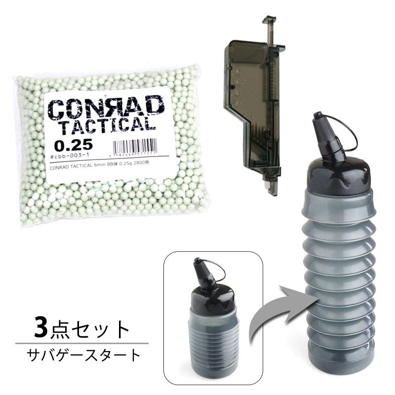 【特価品】CONRAD TACTICAL BBボトル 蛇腹タイプ 透明色  + 6mm BB弾 0.25g 2800発 + クイックBBローダー サバゲー初心者セット