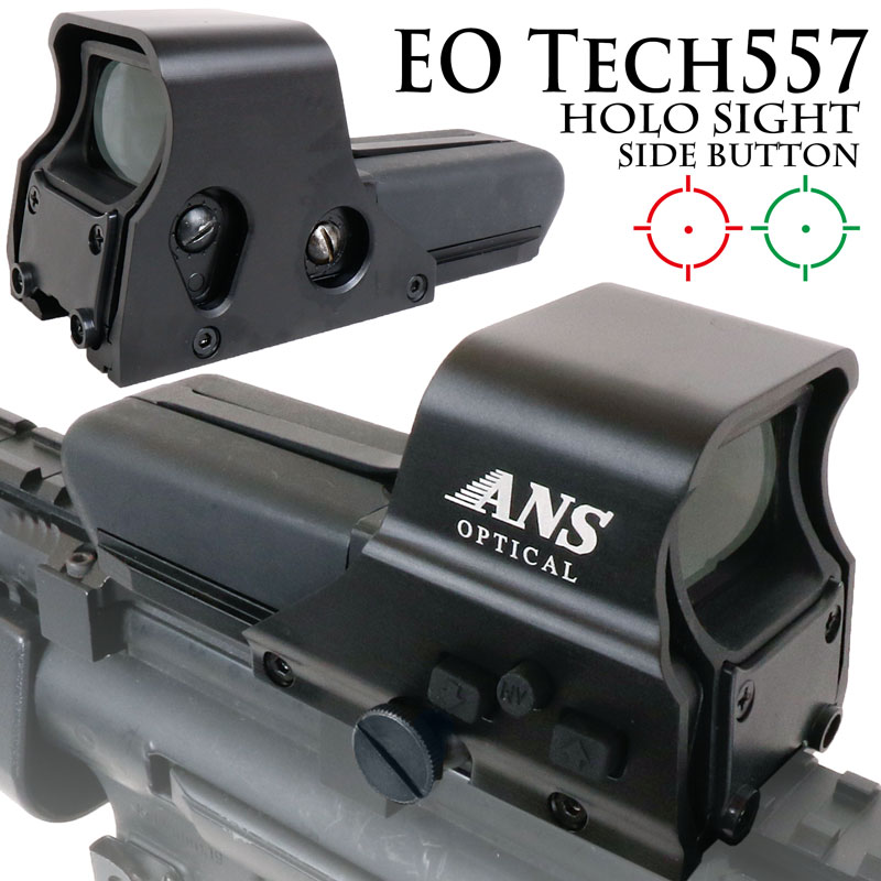도트 사이트 Eo.ANS Optical 557 유형 홀로그램 사이트/ダットサイト/도트 사이트/サバゲー 장비
