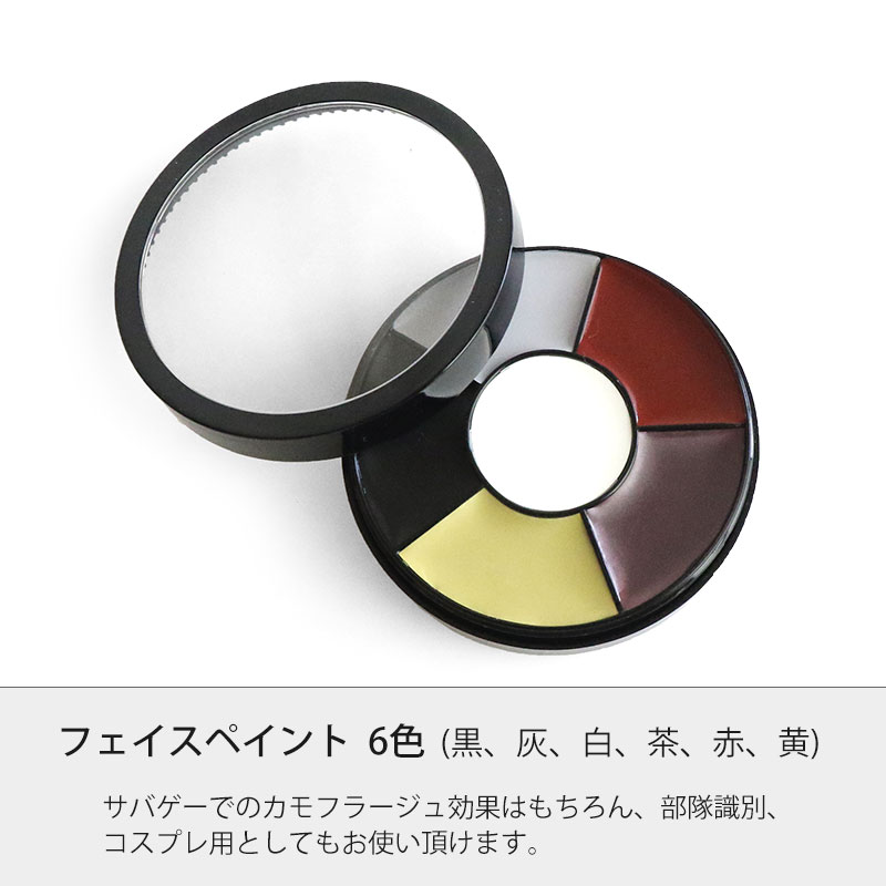 Grease Paint Camouflage Face Paint Camouflage Nature And The Unification サバイバルゲームサバゲー Equipment