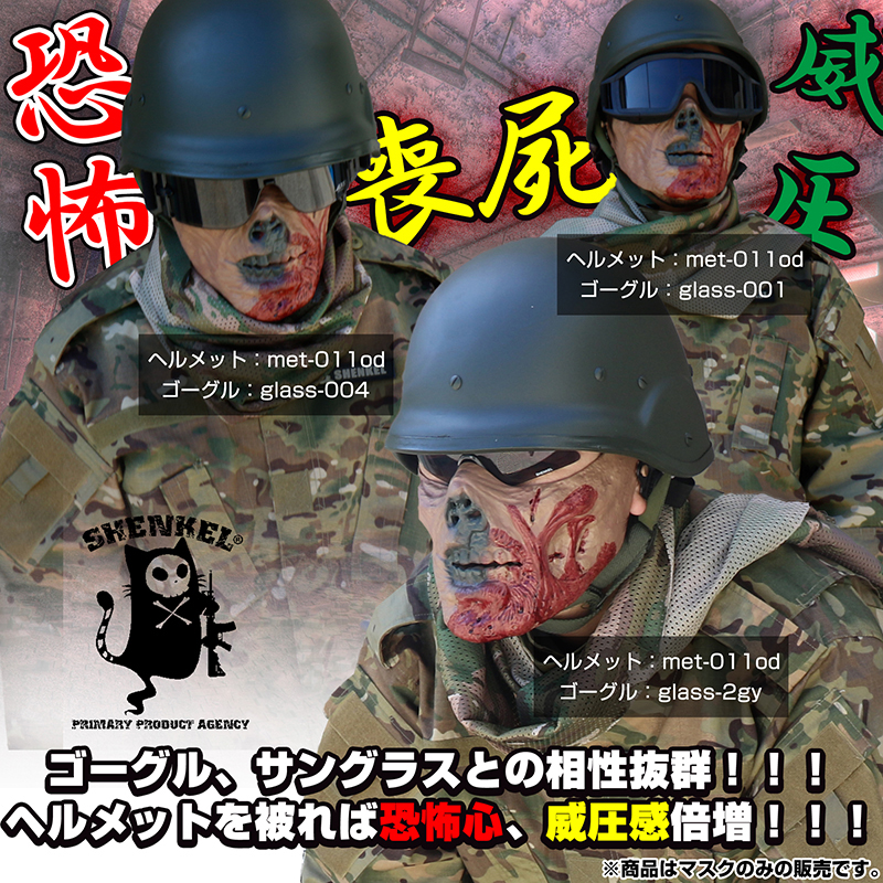 Face mask half mask v 8 survival game equipment men gap Dis face mask face  guard ghost mask Halloween Halloween costume play disguise aspect covered