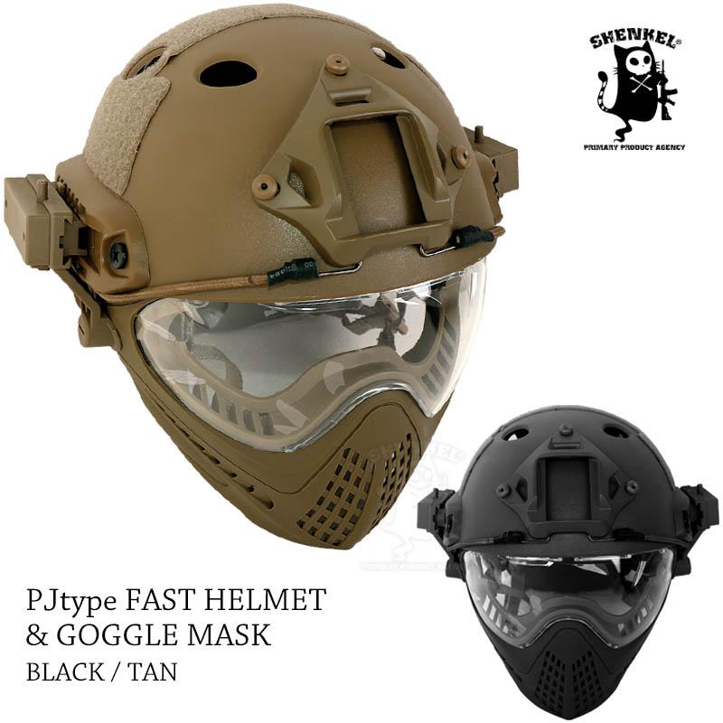 【10%OFFクーポン対象】SHENKEL PJタイプ FAST ヘルメット フルフェイス マスク ゴーグル 取り外し可能 (ブラック/タン) エアガン サバゲー サバイバルゲーム 装備メンズ レディース ミリタリー タクティカル