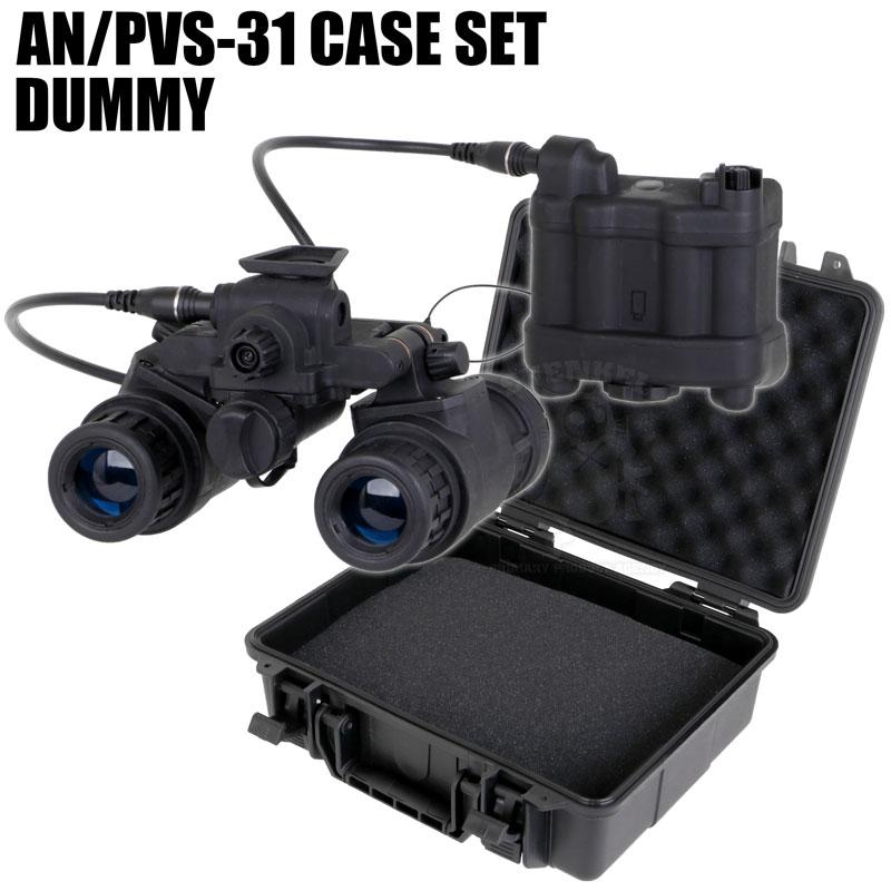 AN/PVS-31 ダミー ナイトビジョン ゴーグル 双眼 専用ハードケース付き レプリカ サバイバルゲーム サバゲー 装備 米軍
