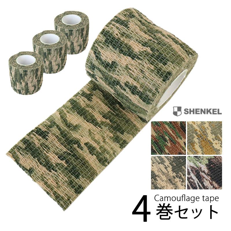何度もやり直せる 新登場 非粘着剤の自着テープ SHENKEL シェンケル カモフラージュテープ 迷彩テープ 4巻セット 伸縮 長4.5m カメラ 撮影 5色 キャンプ テーピング 迷彩 幅5cm 在庫処分 サバゲー