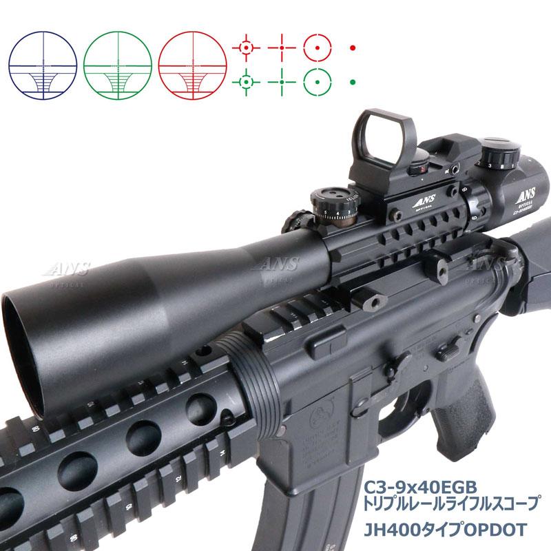 ANS Optical C3-9x40EGB 可変ズーム トリプルレール ライフルスコープ スコープ JH400タイプ ドットサイト セット 20mmレール 20mmレイル サバゲー 装備 スナイパー エアガン 初心者
