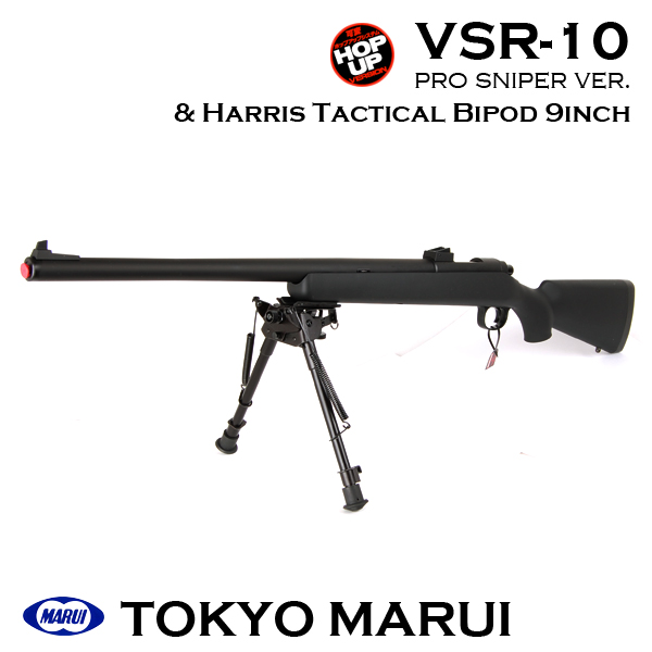 東京マルイVSR-10 プロスナイパーバージョンライフル & スイング式 ハリス タイプ バイポッド 9inch セット 新品 ≪代引不可≫