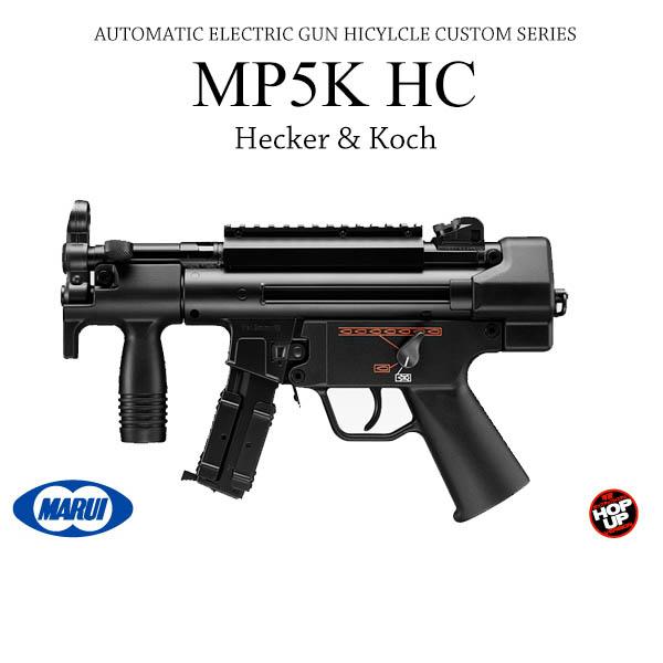 電動ガン 東京マルイ H&K MP5K HC クルツ 銃 サバゲー サバイバルゲーム≪電動ガン 対象年令 18歳以上 マルイ≫ 《代引不可》