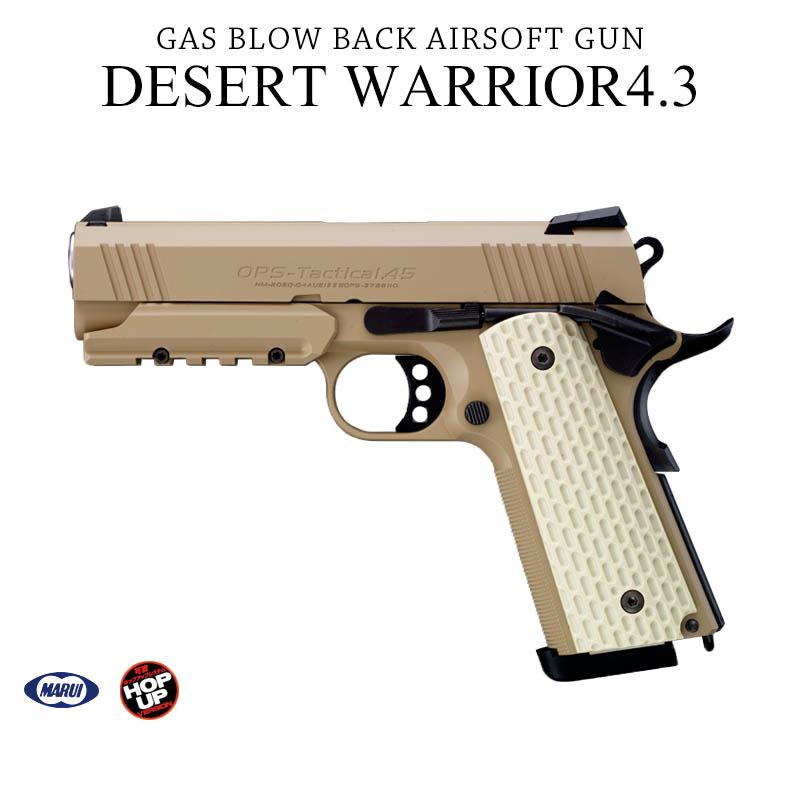 東京マルイ ガスブローバック デザートウォーリア 4.3 DESERT WARROR4.3 銃 サバゲー サバイバルゲーム 《代引不可》