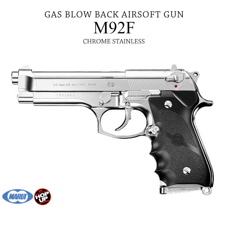 東京マルイ M92F クロームステンレス ガスブローバック 銃 サバゲー サバイバルゲーム《代引不可》