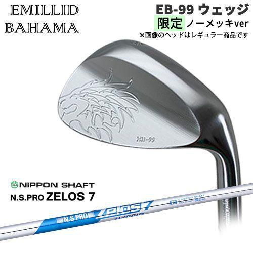 エミリッドバハマ/受注生産/EB-99WD/ウェッジ/ノーメッキver/限定/N.S.PRO_ZELOS_7/日本シャフト/カスタムクラブ/代引NG