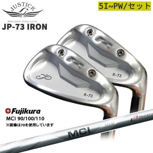 JUSTICK/PROCEED/JP FORGED IRON/JP-73/2021年/プロシード/#5~PW(6本セット)/MCI 90/100/110/Fujikura/フジクラ/カスタムクラブ/代引NG