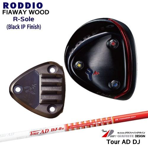 RODDIO_FAIRWAYWOOD/フェアウェイウッド/Black_IP_Finish/R-Sole(Rソール)/TourAD_DJ/ツアーAD_DJ/グラファイトデザイン/OVDカスタム【05P26Mar16】