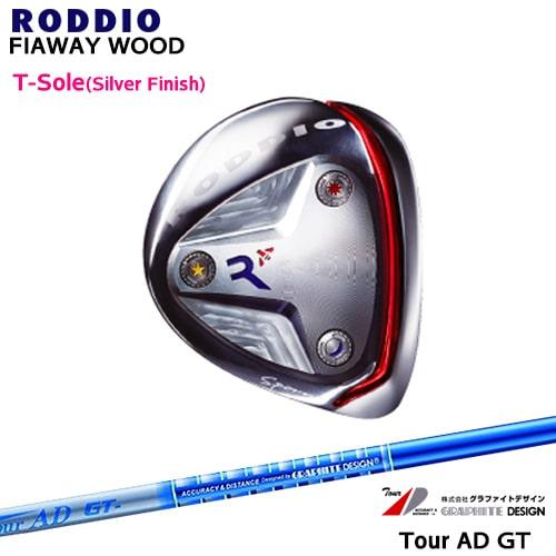 競売 RODDIO_FAIRWAYWOOD/フェアウェイウッド/Silver_Finish/T-Sole(Tソール)/TourAD_GT/ツアーAD_GT/グラファイトデザイン/OVDカスタムクラブ/代引きNG【05P26Mar16】, やまぼうし:020d2b35 --- oflander.com
