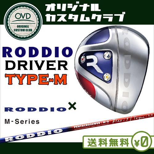 【RODDIO_Type-M_ドライバー】【9度(Low)/10.5度(Mid)/12度(High)】【M_Series/M_シリーズ】【ロッディオ】【日本正規品】【OVDカスタム/代引きNG】【05P26Mar16】