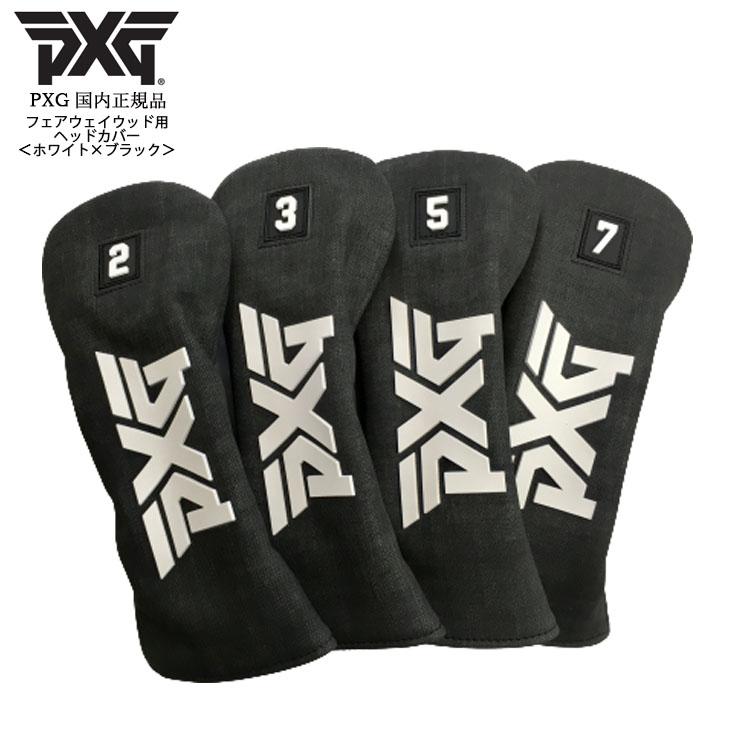 PN PXG ピーエックスジー フェアウェイウッド用 ディスカウント ヘッドカバー 単品 代引き発送不可 ホワイト ネコポス 日本メーカー新品 ブラック