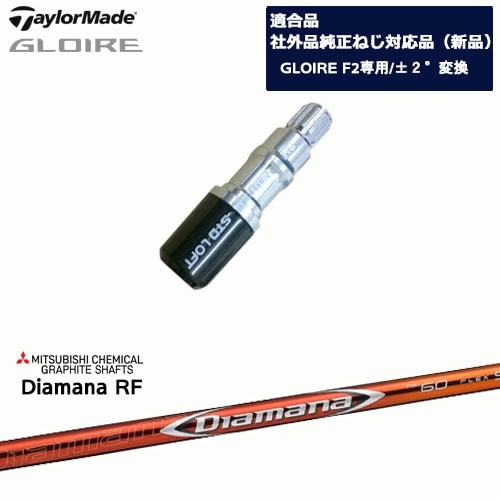 日本初の GLOIRE_F2/グローレF2専用/適合品/Diamana_RF/ディアマナ_RF/TaylorMade/テーラーメイド/三菱ケミカル/OVDオリジナル/代引NG【05P18Jun16】, PC DEPOT:709b8478 --- construart30.dominiotemporario.com
