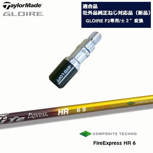 GLOIRE_F2/グローレF2専用/適合品/FireExpress_HR6/エイチアール6/TaylorMade/テーラーメイド/コンポジットテクノ/OVDオリジナル/代引NG【05P18Jun16】