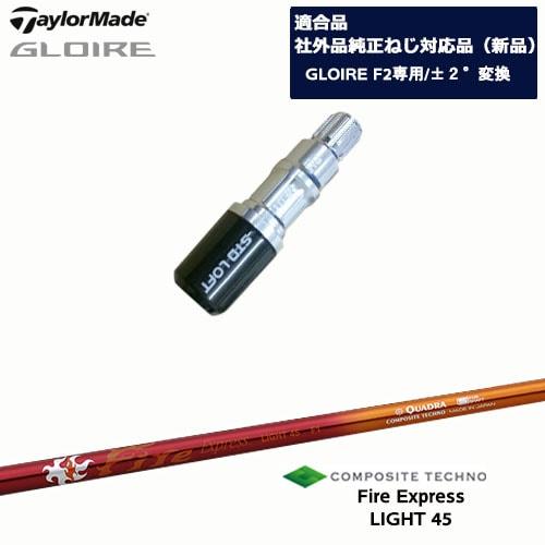 GLOIRE_F2/グローレF2専用/適合品/Fire_Express_LIGHT_45/ファイアーエクスプレス_ライト/TaylorMade/テーラーメイド/QUADRA/クワドラ/OVDオリジナル/代引NG【05P18Jun16】