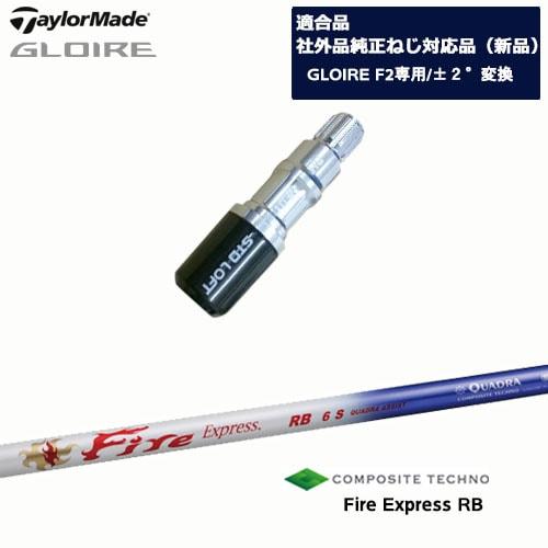 GLOIRE_F2/グローレF2専用/適合品/Fire_Express_RB/ファイアーエクスプレス_RB/TaylorMade/テーラーメイド/QUADRA/クワドラ/OVDオリジナル/代引NG【05P18Jun16】