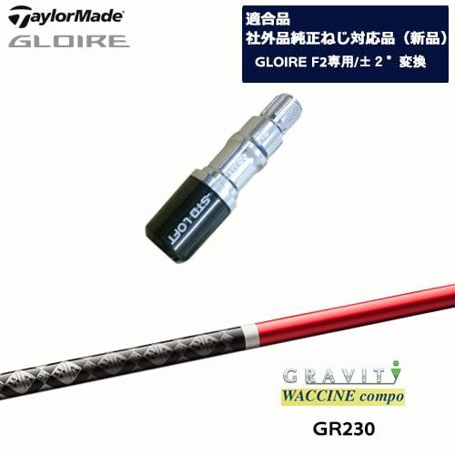 GLOIRE_F2/グローレF2専用/適合品/ワクチンコンポ_GR-230/TaylorMade/テーラーメイド/GRAVITY/OVDオリジナル/代引NG【05P18Jun16】