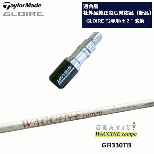 GLOIRE_F2/グローレF2専用/適合品/ワクチンコンポ_GR-330tb/TaylorMade/テーラーメイド/GRAVITY/OVDオリジナル/代引NG【05P18Jun16】