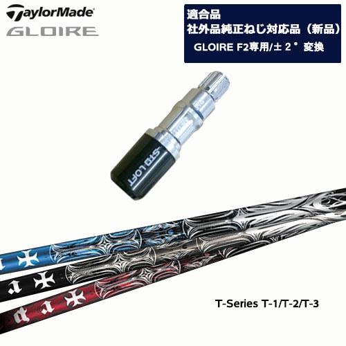 GLOIRE_F2/グローレF2専用/適合品/T-Series/ティーシリーズ1_2_3/TaylorMade/テーラーメイド/TRPX/トリプルエックス/OVDオリジナル/代引NG【05P18Jun16】