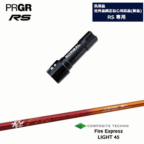 安い割引 プロギア_RS_専用スリーブ付シャフト/汎用品/Fire_Express_LIGHT_45/ファイアーエクスプレス_ライト_45/PRGR/プロギア/QUADRA/OVDオリジナル/代引NG【05P18Jun16】, シバタマチ:2ec02899 --- canoncity.azurewebsites.net
