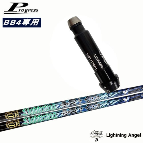 BB4_ドライバー/スリーブ付シャフト/Lightning_Angel/ライトニングエンジェル/Progress/プログレス/CRIME_OF_ANGEL/OVDオリジナル/代引NG【05P18Jun16】