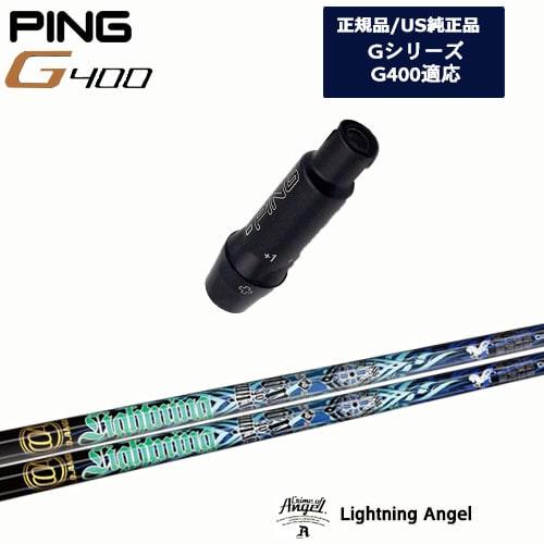 G30専用_スリーブ付シャフト/US純正/Lightning_Angel/ライトニングエンジェル/PING/ピン/CRIME_OF_ANGEL/OVDオリジナル/代引NG【05P18Jun16】