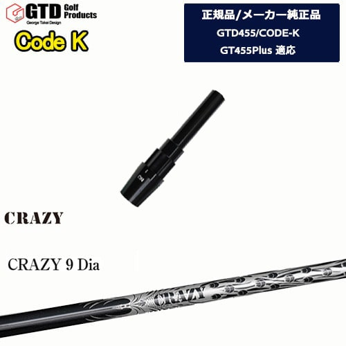 GTD455/CODE-K専用スリーブ付シャフト/メーカー純正/CRAZY_9_Dia/George_Takei_Design/CRAZY/クレイジー/OVDオリジナル/代引きNG【05P18Jun16】
