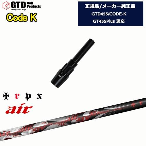 GTD455/CODE-K専用スリーブ付シャフト/メーカー純正/air/エアー/George_Takei_Design/TRPX/トリプルエックス/OVDオリジナル/代引きNG【05P18Jun16】