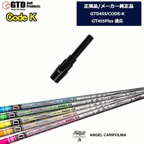 GTD455/CODE-K専用スリーブ付シャフト/メーカー純正/ANGEL_California/エンジェルカリフォルニア/George_Takei_Design/CRIME_OF_ANGEL/OVDオリジナル/代引きNG【05P18Jun16】