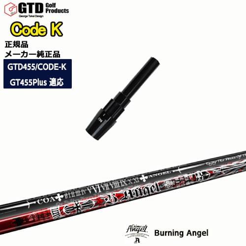GTD455/CODE-K専用スリーブ付シャフト/メーカー純正/Burning_Angel/バーニングエンジェル/George_Takei_Design/CRIME_OF_ANGEL/OVDオリジナル/代引きNG【05P18Jun16】